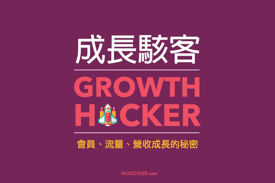 growthHacker-01