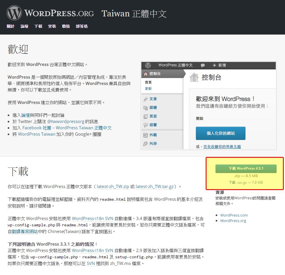 01WP官網下載安裝檔