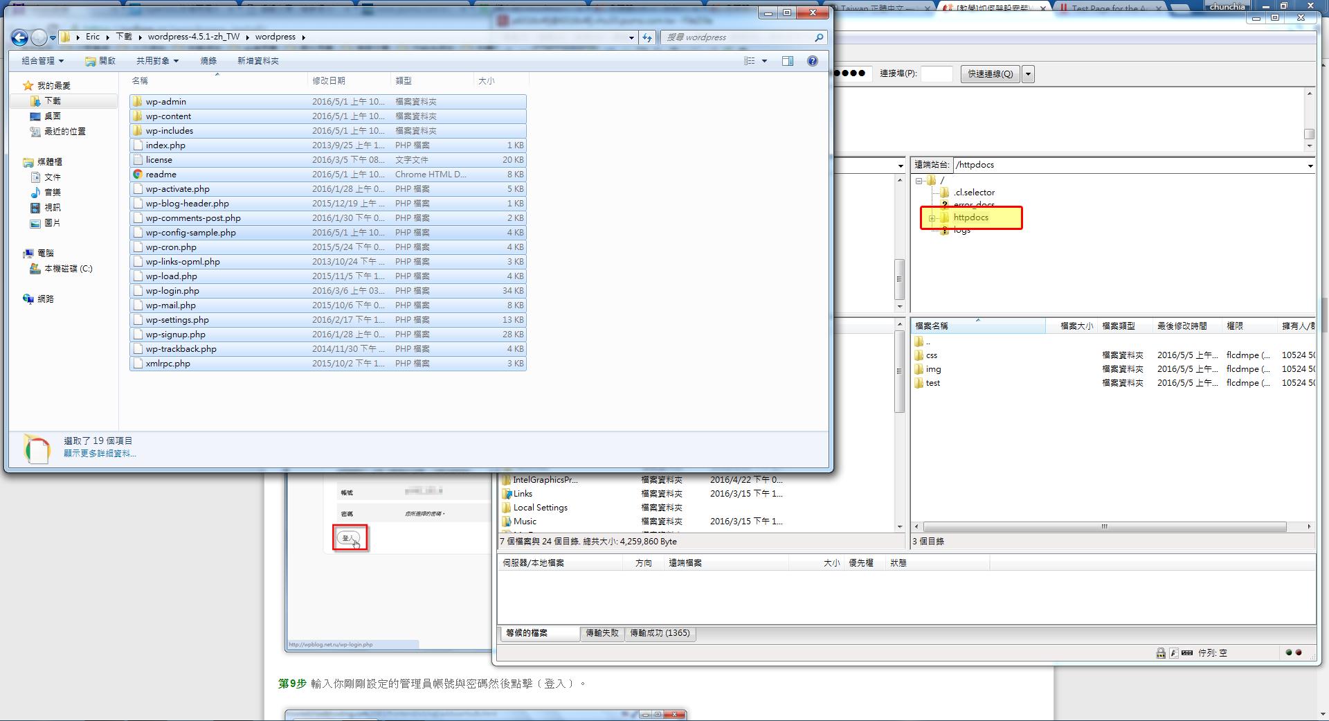 02解壓縮後 檔案FTP上傳httpdocs
