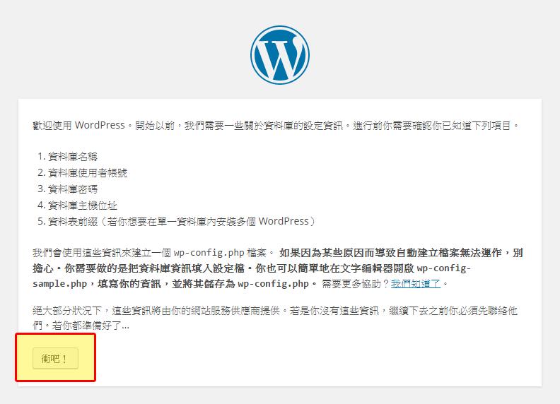 03回到網址 就會看到WP安裝頁面