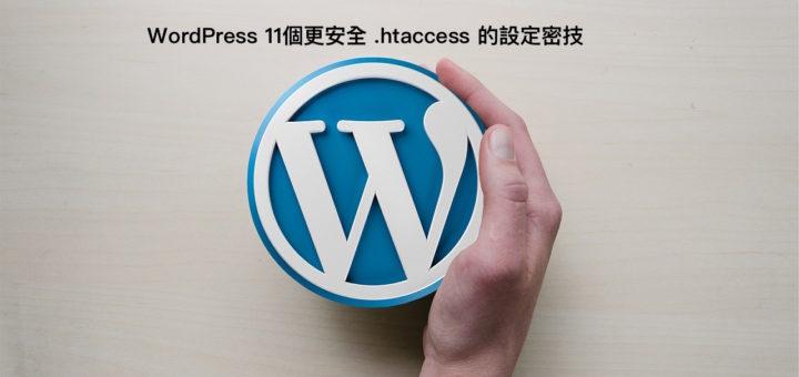 wordpress-589121_1280 (1)