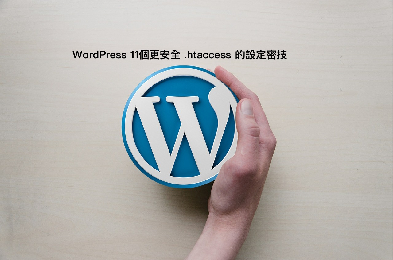 wordpress-589121_1280 (1)